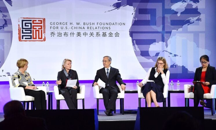 George H. W. Bush Conference on U.S.-China Relations